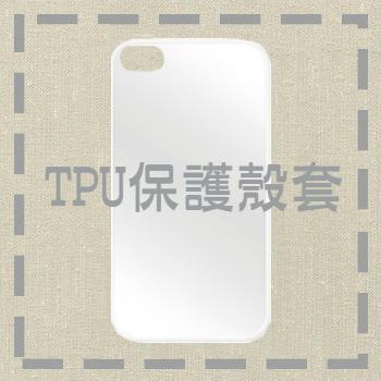 【TPU保護殼套】