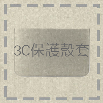 -3C保護皮套